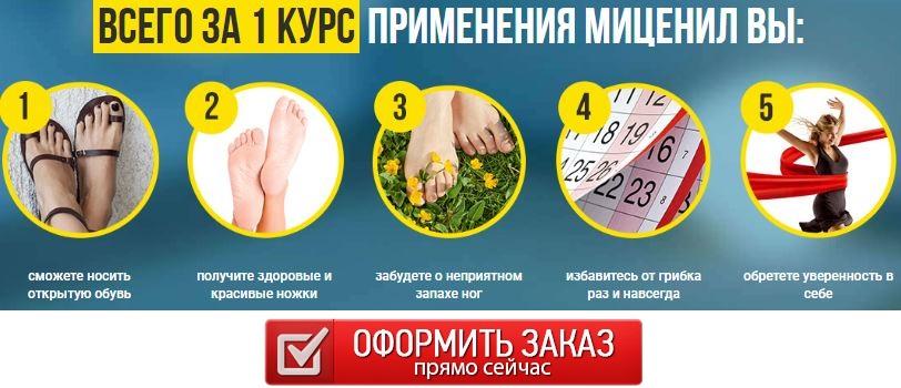 Как заказать доктор комаровский грибок ногтей